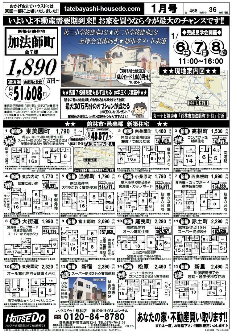 折込チラシ1月号を掲載しました!!