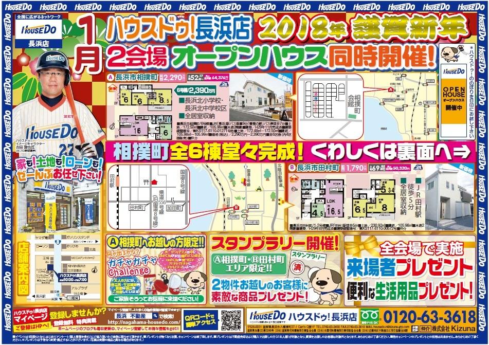 新聞折込広告 H30.1.20