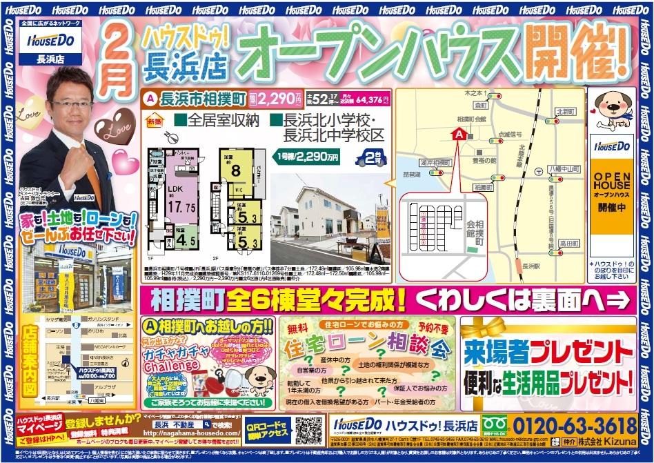 新聞折込広告 H30.2.10