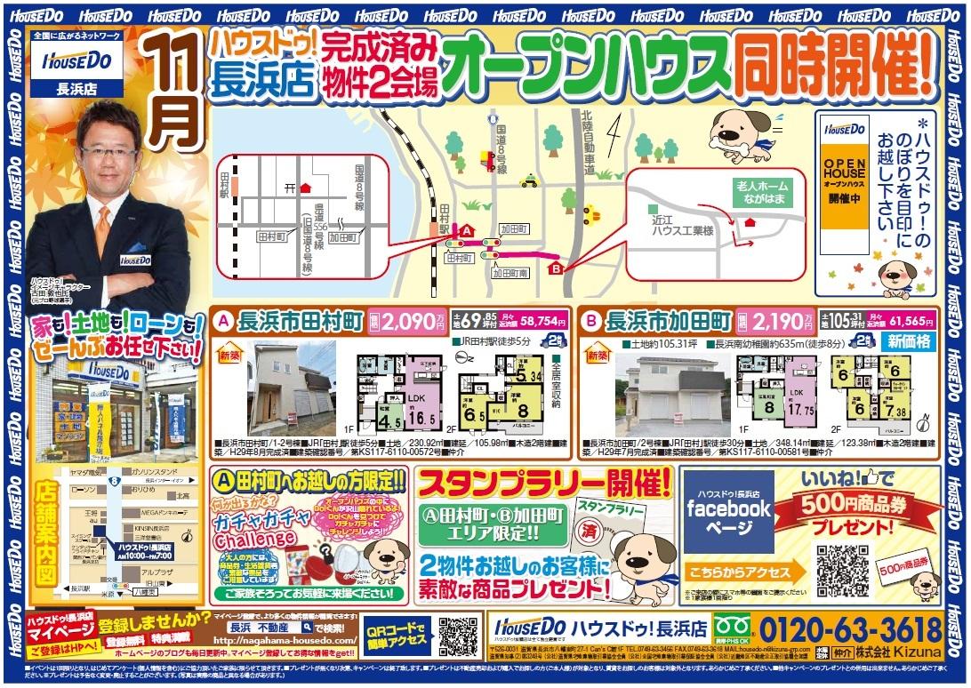新聞折込広告 H29.11.11