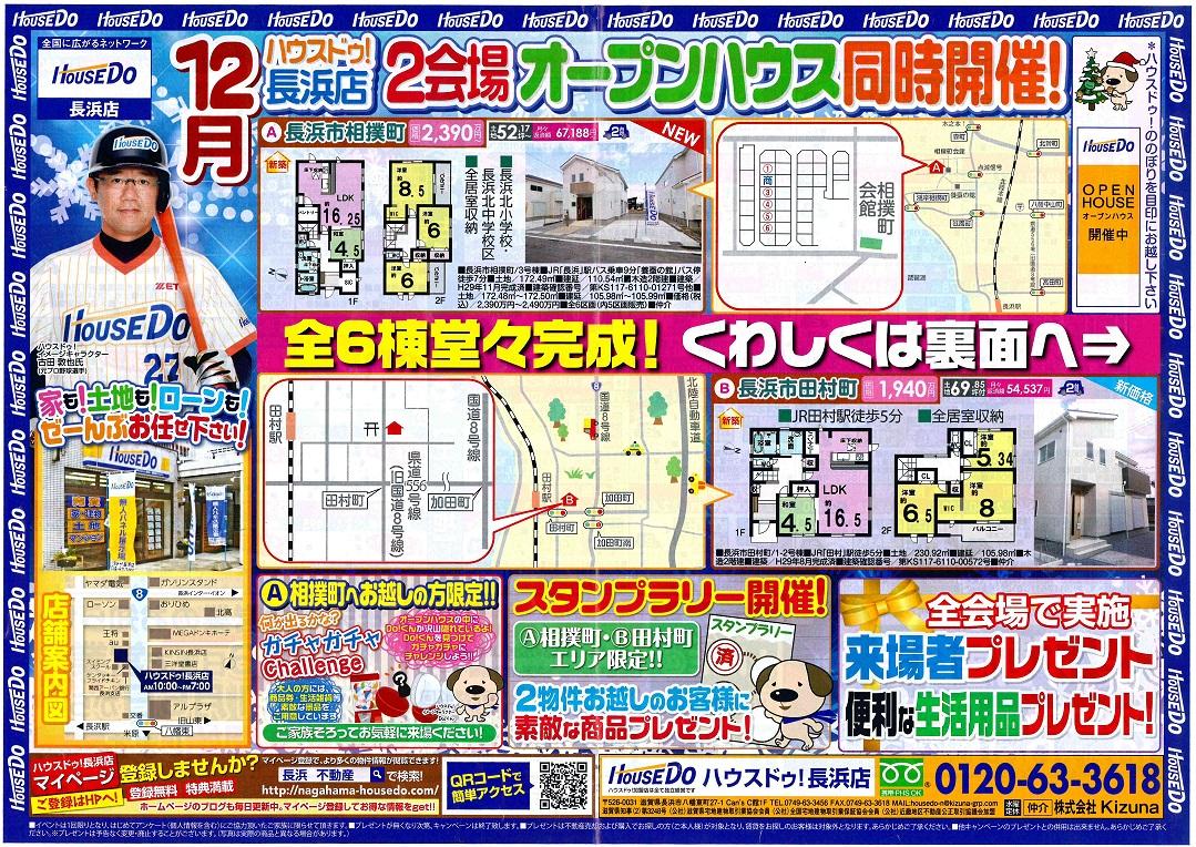 新聞折込広告 H29.12.9