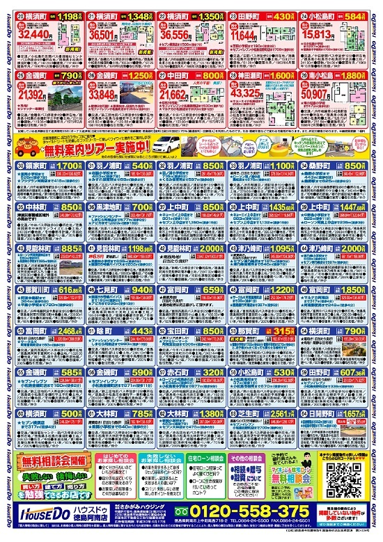 阿南・小松島 不動産チラシ 3月号(土地)
