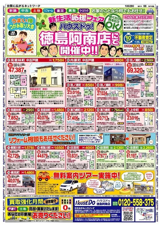 阿南・小松島 不動産チラシ 4月号(戸建て住宅)