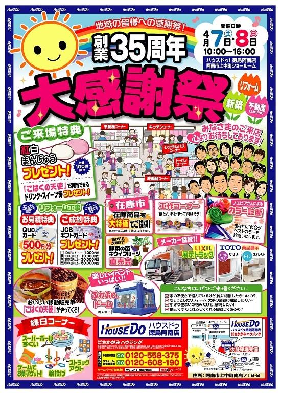 創業35周年記念 大感謝祭イベント