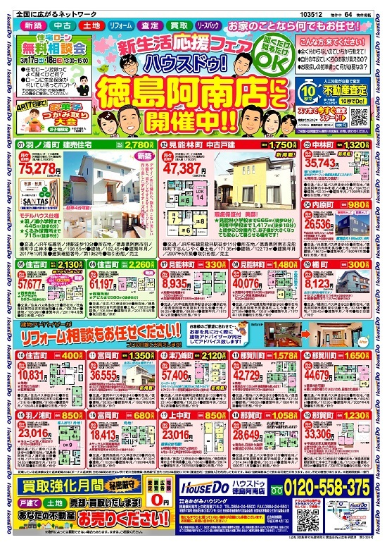 阿南・小松島 不動産チラシ 3月号(戸建て住宅)