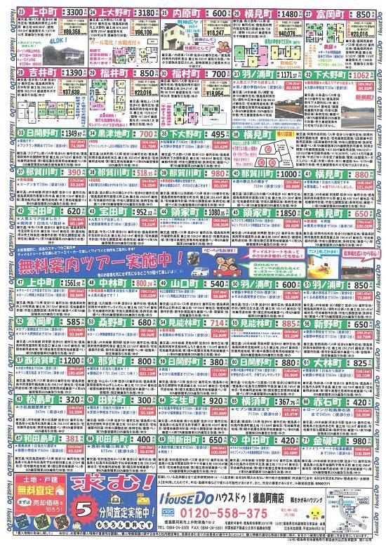 阿南・小松島 不動産チラシ5月号(裏)