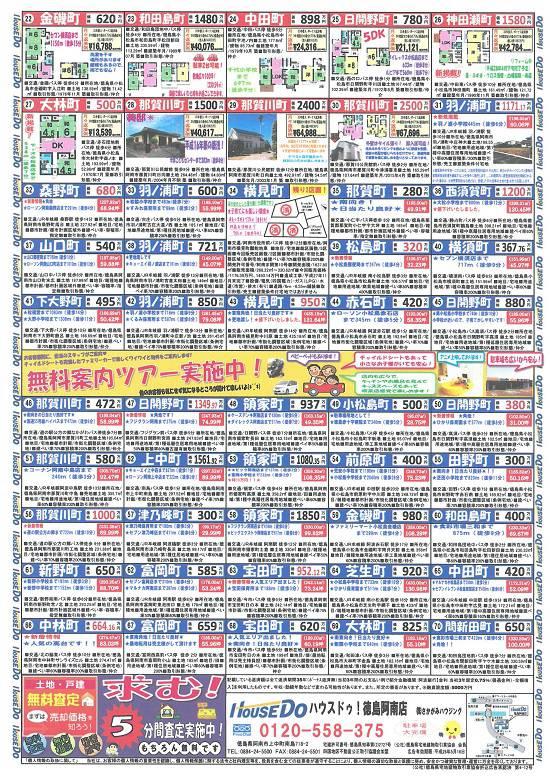 阿南・小松島 不動産チラシ4月号(裏)