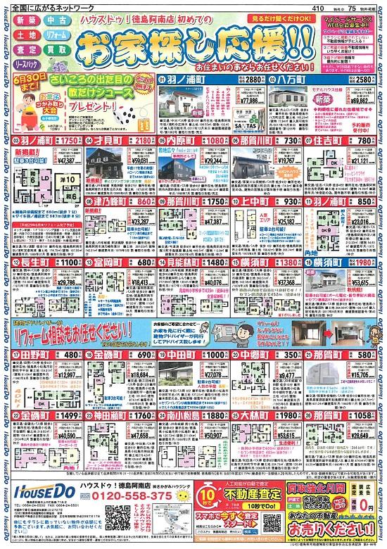 阿南・小松島 不動産チラシ 6月号(戸建て住宅)
