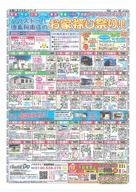 阿南・小松島 不動産チラシ 7月号(戸建て住宅)