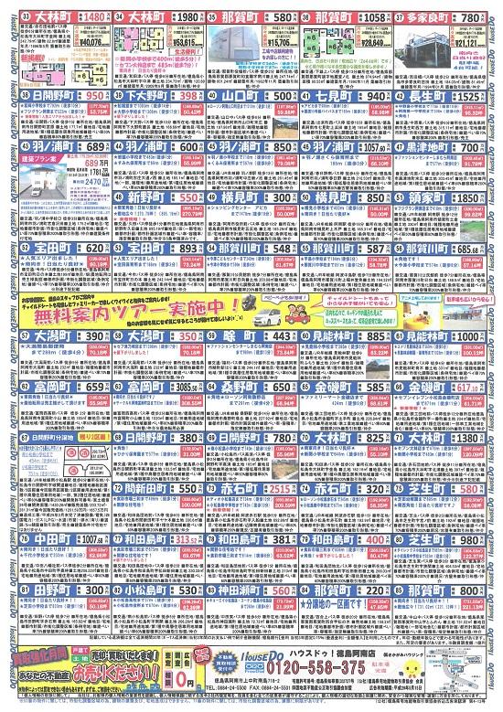 阿南・小松島 不動産チラシ 4月号(土地)