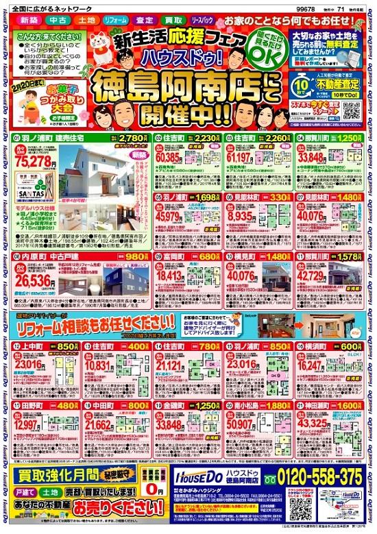 阿南・小松島 不動産チラシ 1月号(戸建て住宅)