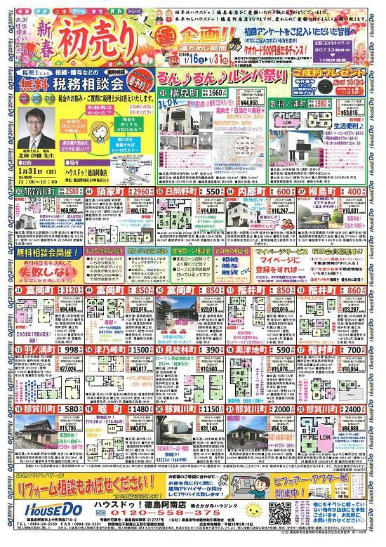 2016年初売りチラシ(イベント情報/表面)