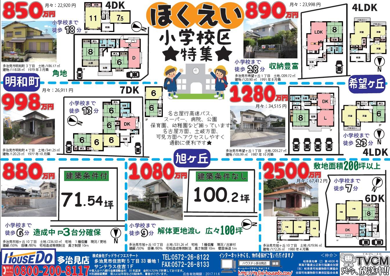 2017-10-7北栄小特集