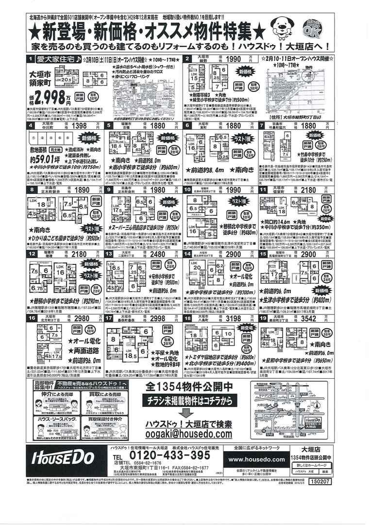 最新チラシ★2月7日号