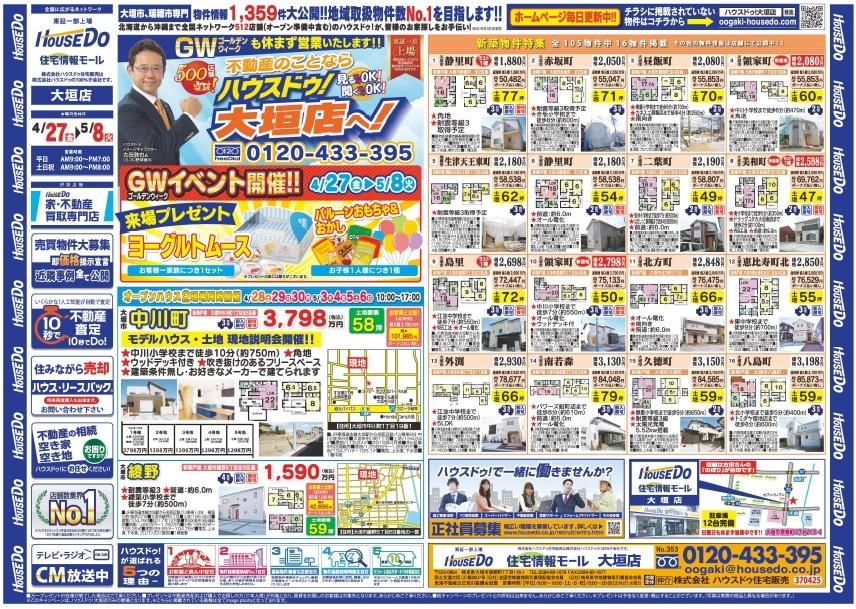 最新チラシ★4月27日号
