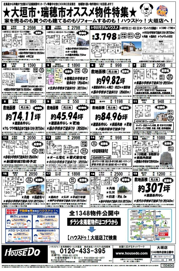 最新チラシ★4月4日号