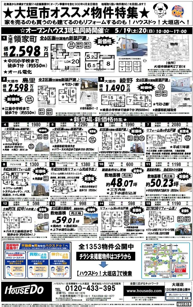 最新チラシ★5月16日号