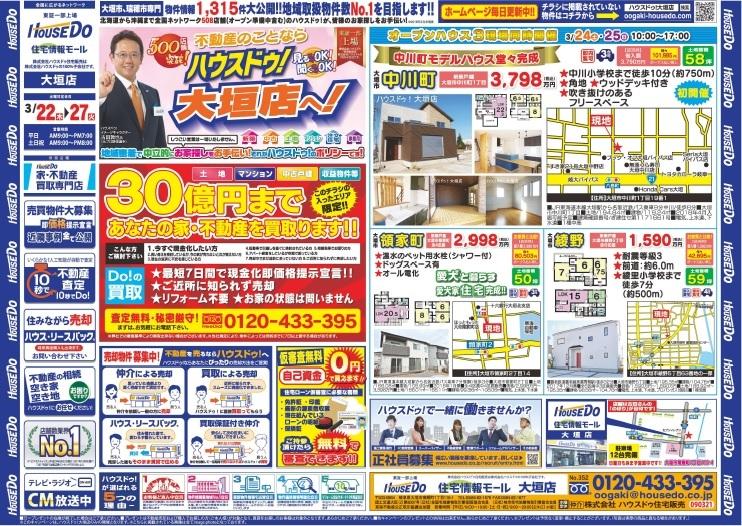 最新チラシ★3月23日号