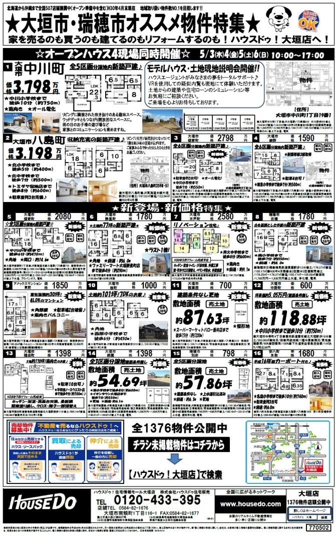 最新チラシ★5月2日号