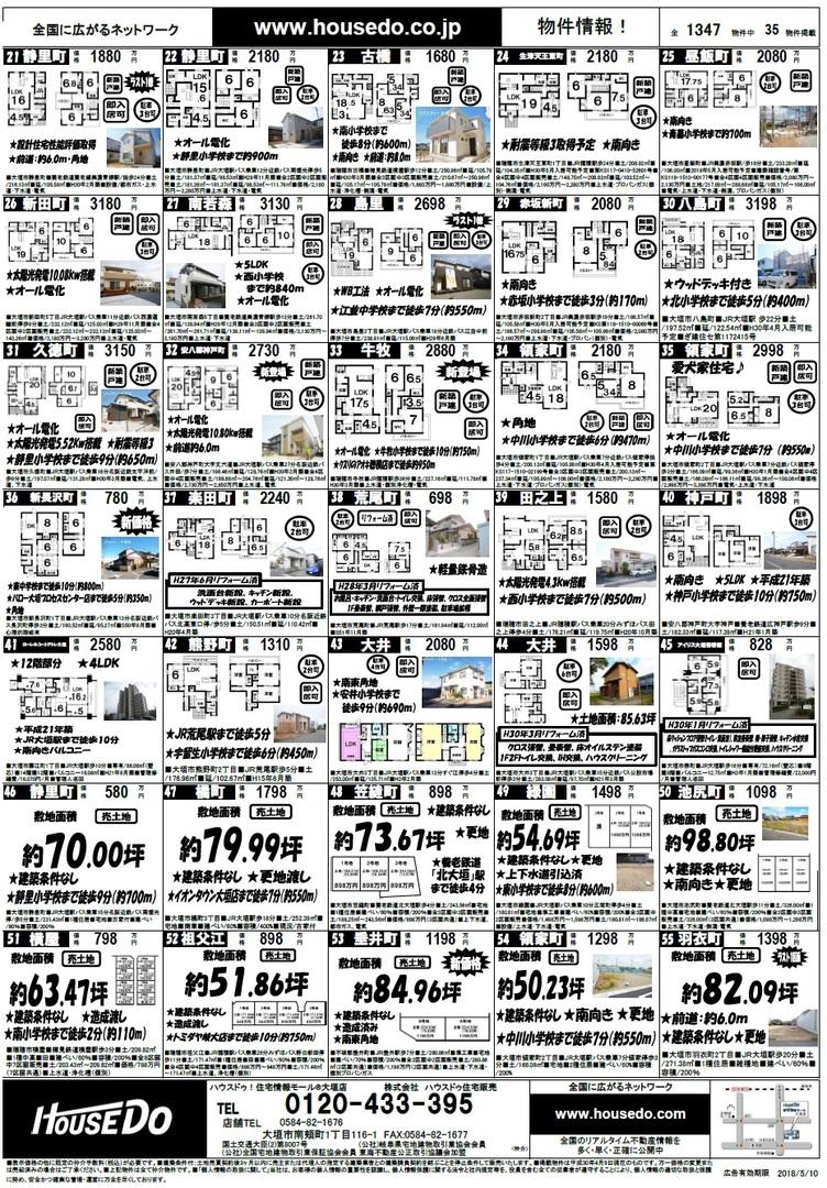 最新チラシ★4月11日号