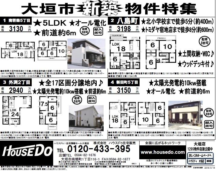最新チラシ★2月17日号