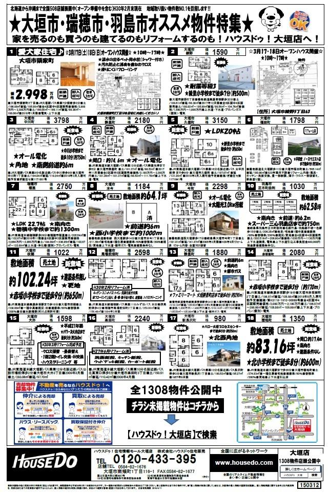 最新チラシ★3月14日号