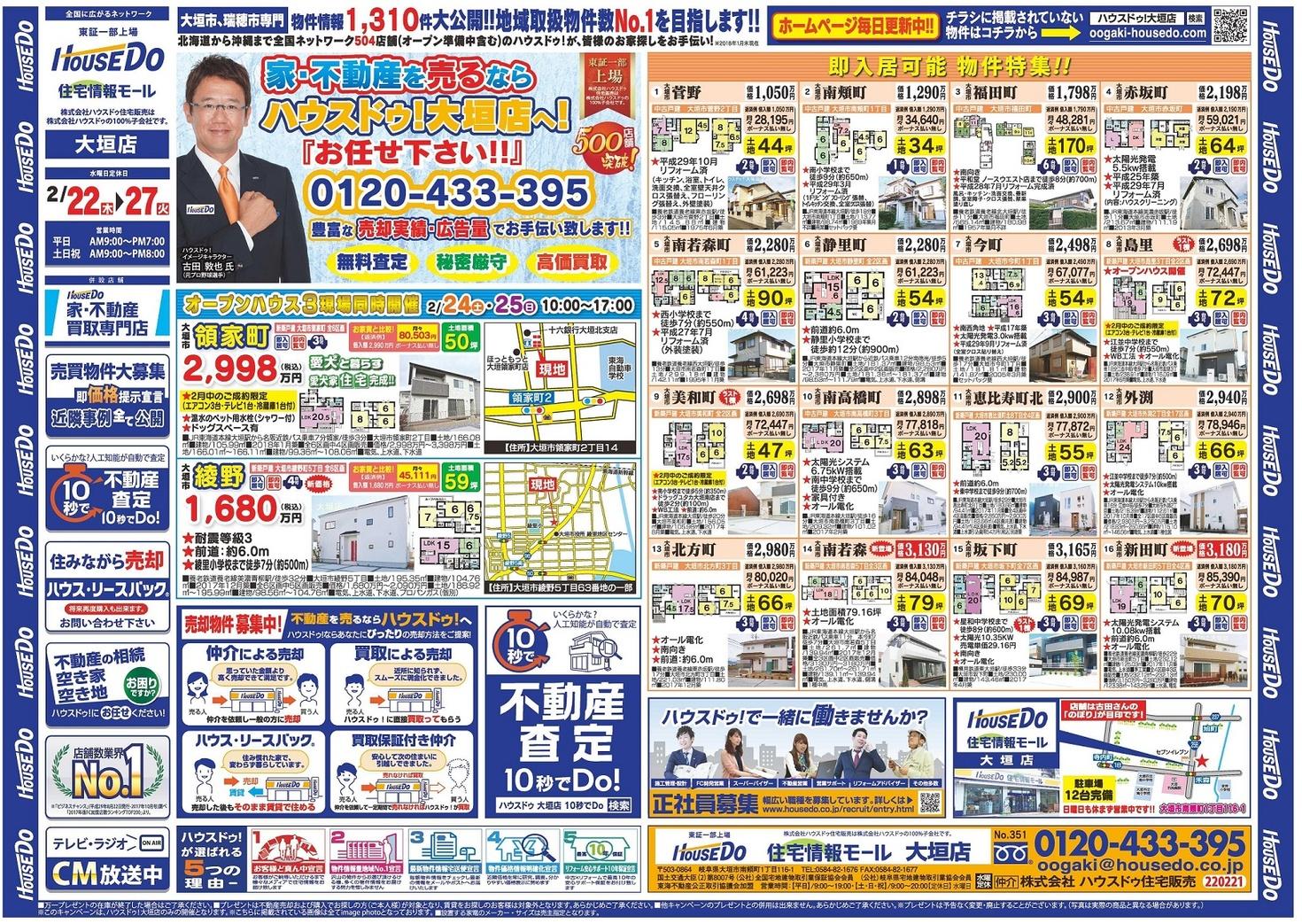 最新チラシ★2月23日号