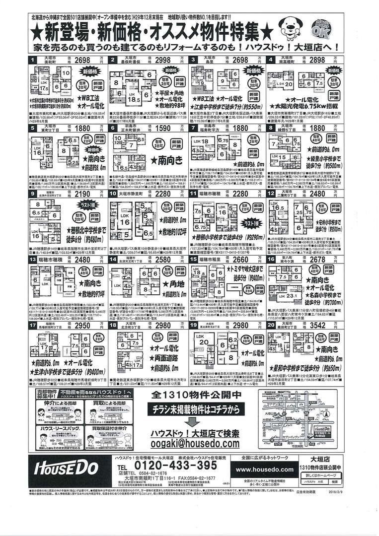 最新チラシ★1月10日号