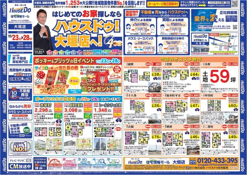 最新チラシ★11月23日号