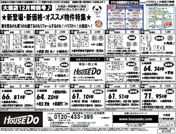 最新チラシ★12月6日号