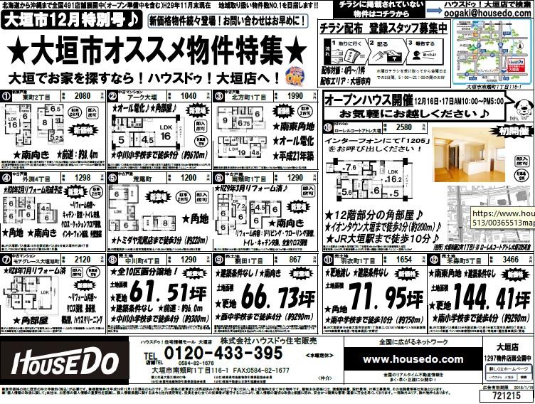 最新チラシ★12月14日号