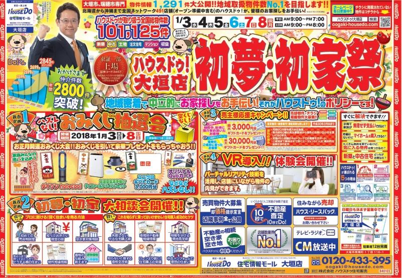 最新チラシ★1月3日号