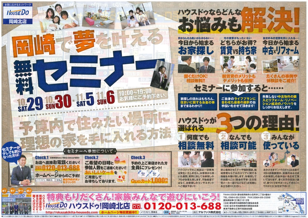 ☆岡崎北店 最新不動産チラシ 10月28日(金)号☆