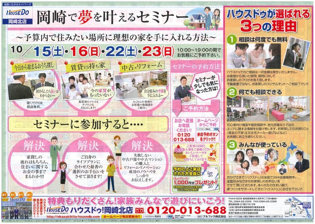 ♪岡崎北店 最新不動産チラシ 10月14日(金)号♪