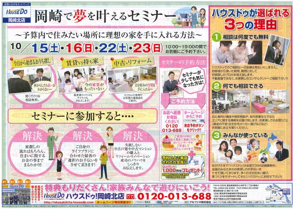☆岡崎北店 最新不動産チラシ 10月14日(金)号☆