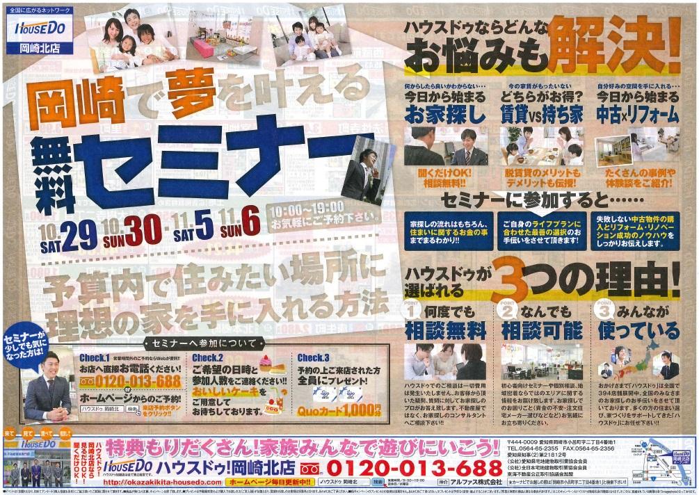 ♪岡崎北店 最新不動産チラシ 10月28日(金)号♪