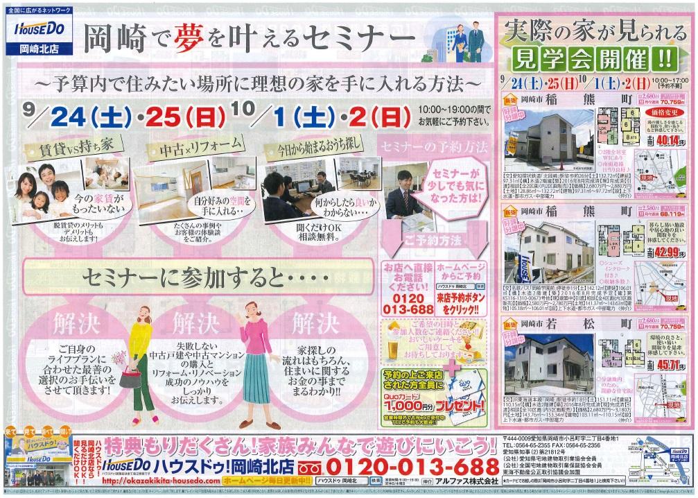 ♪岡崎北店 最新不動産チラシ 9月23日(金)号♪