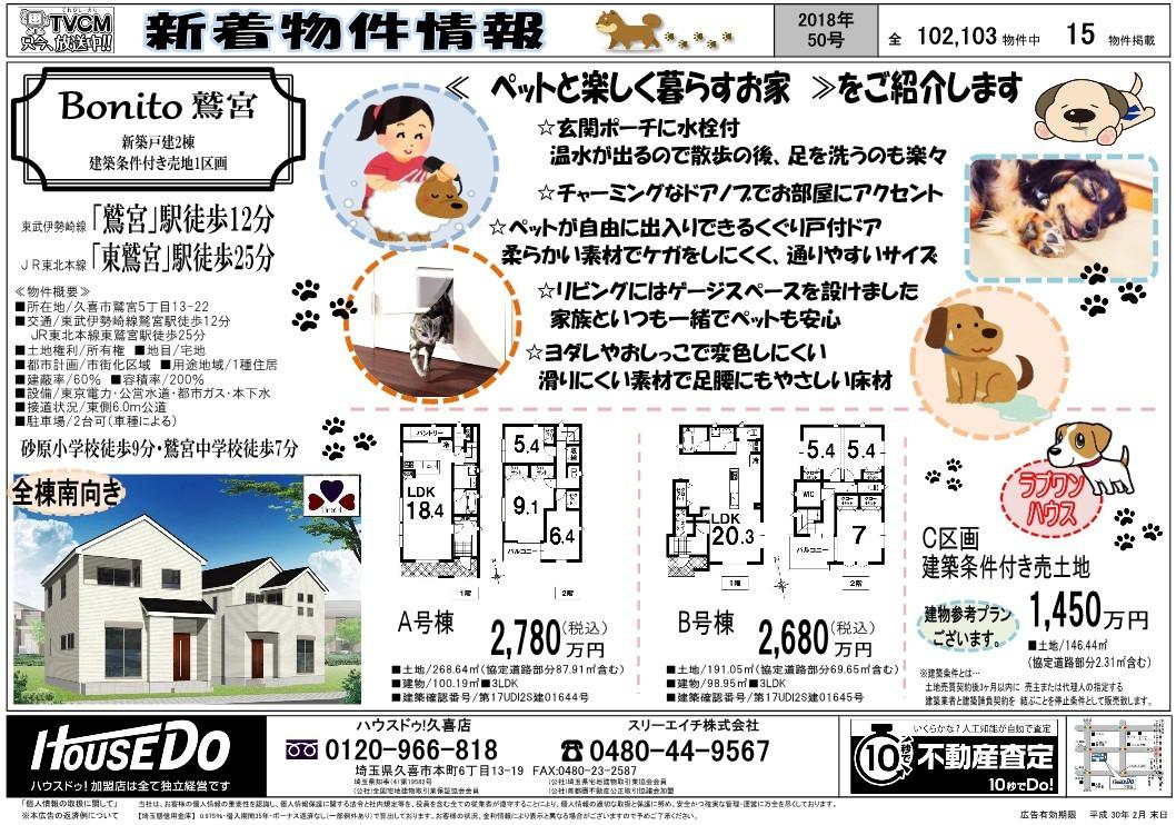 久喜店 最新情報 50号 (鷲宮号)