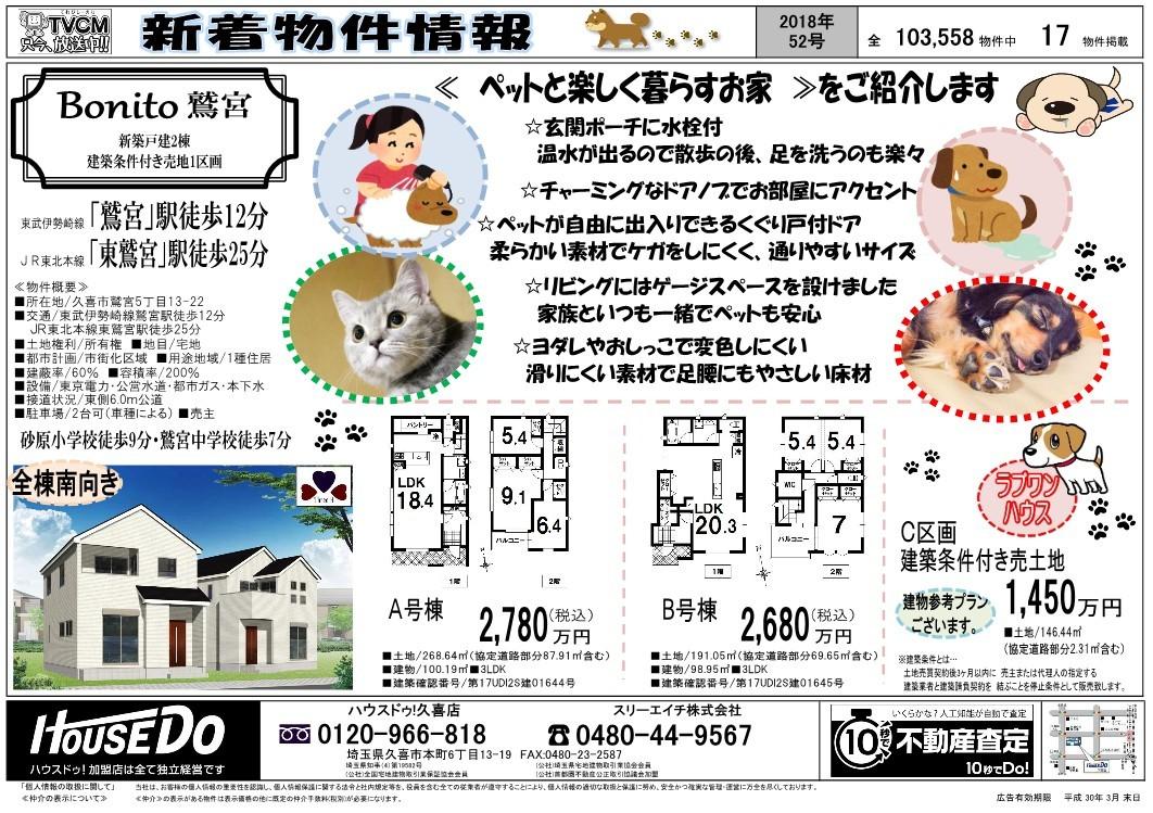 久喜店 最新情報 52号