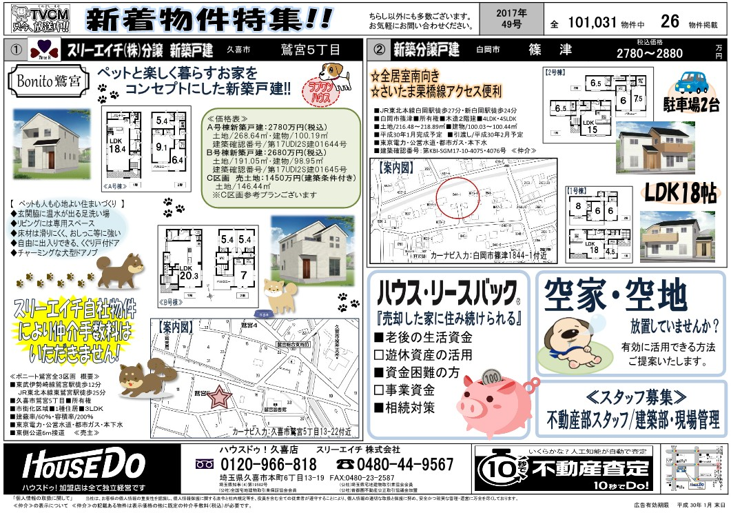 久喜店 最新情報 49号