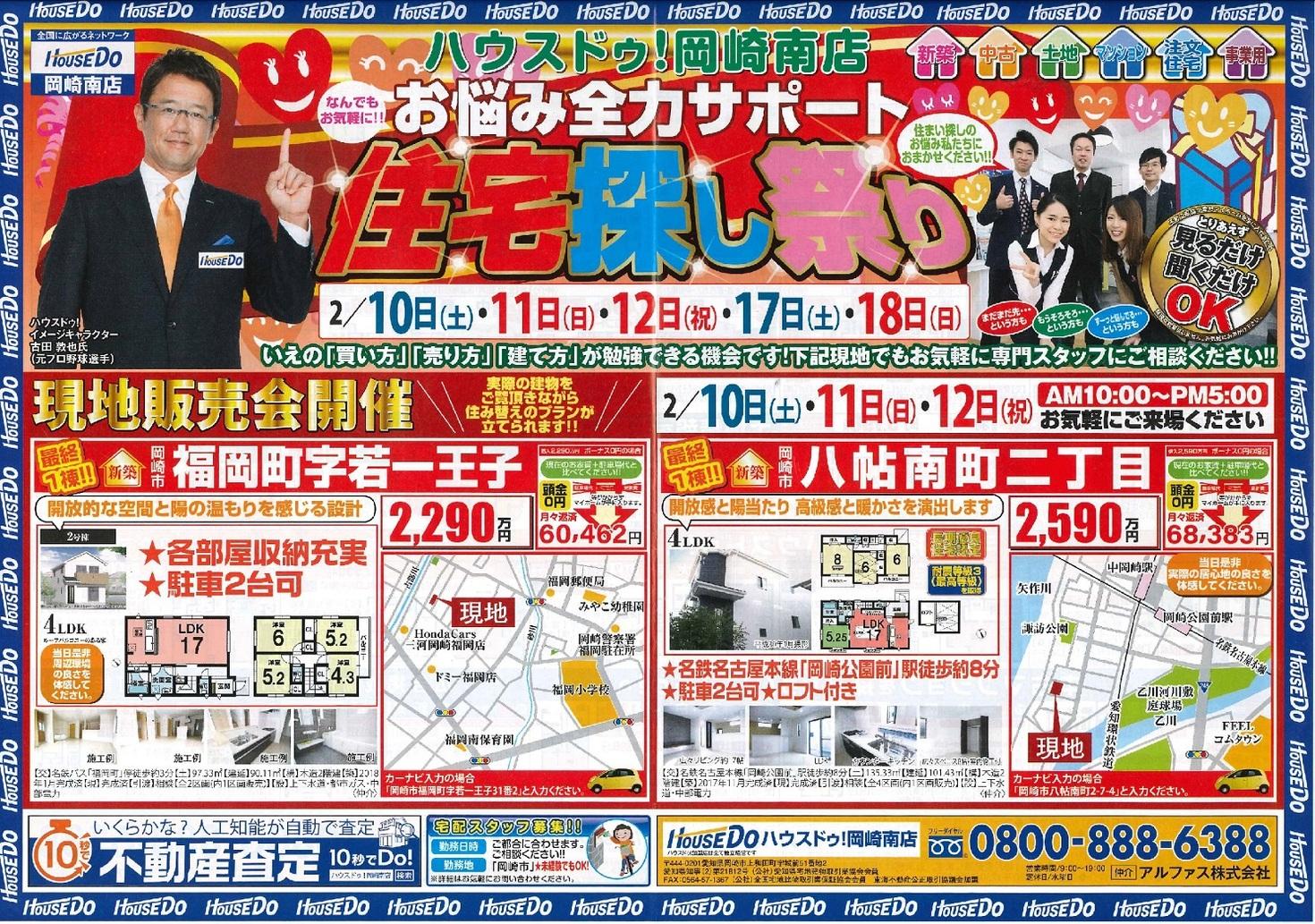 ♪ ハウスドゥ!岡崎南店 最新不動産チラシ 2018年2月号 ♪