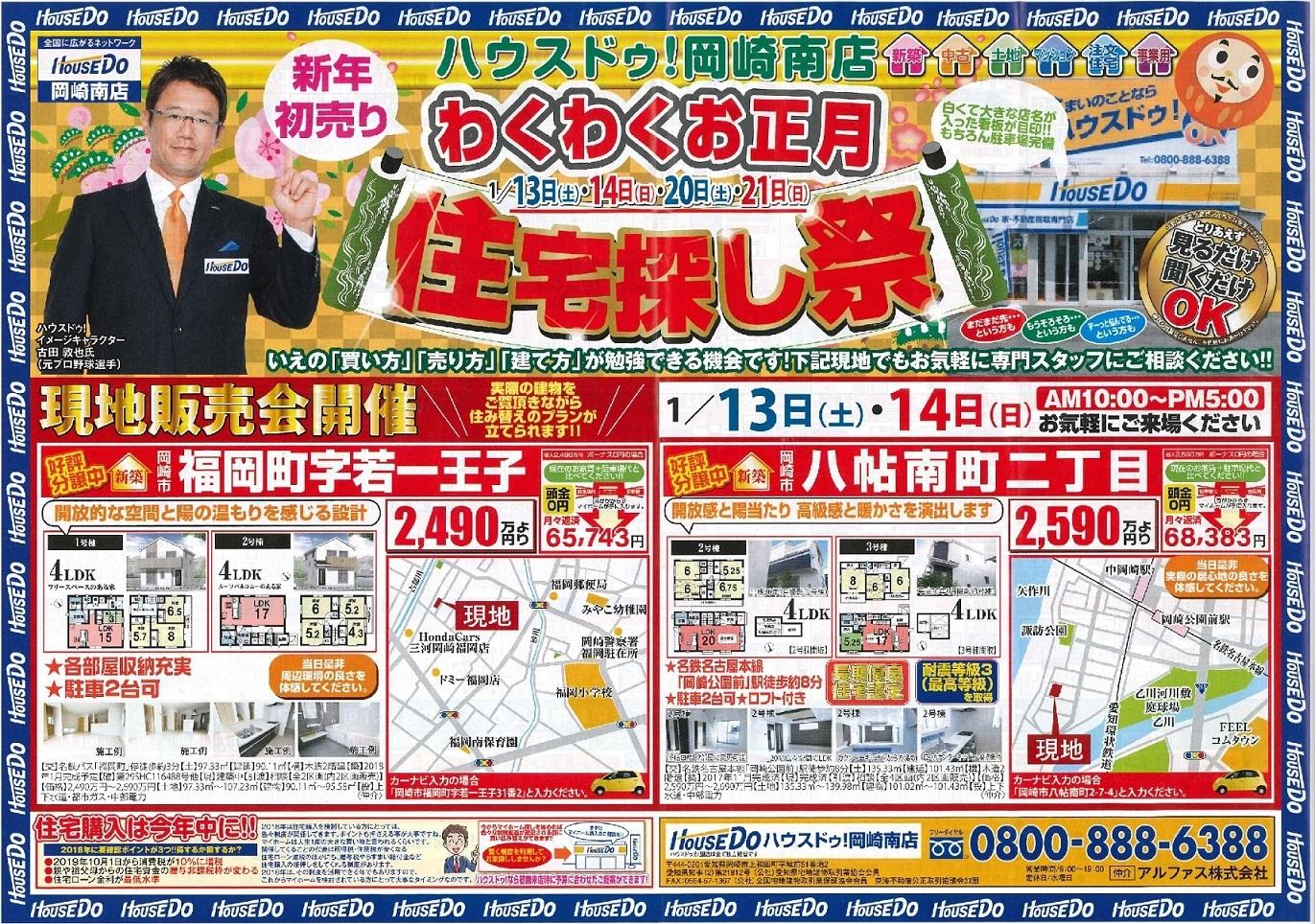 ♪ ハウスドゥ!岡崎南店 最新不動産チラシ 2018年1月号 ♪