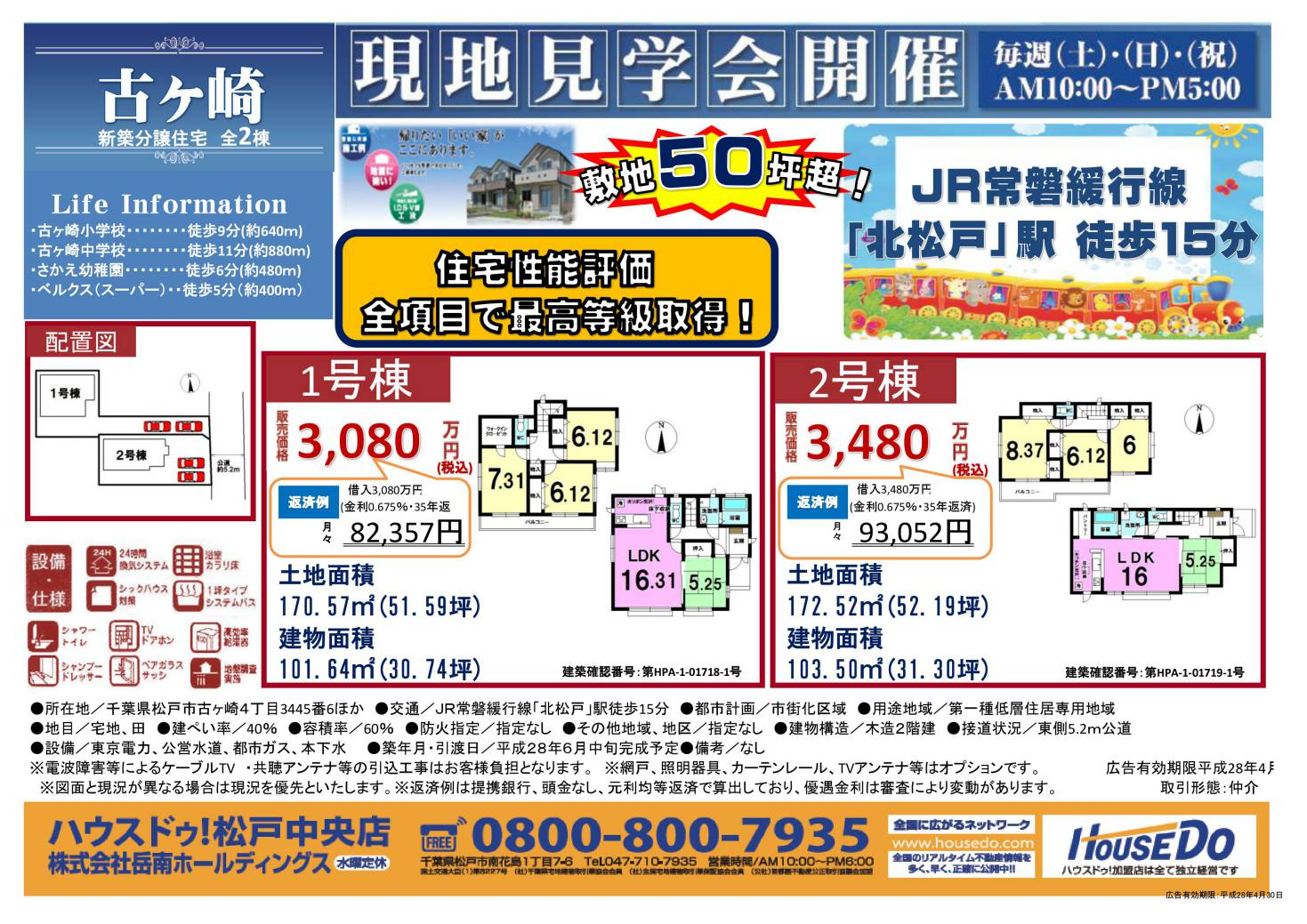 ◆松戸市古ケ崎4丁目 全2棟◆◎敷地51坪超!◎車2台分!