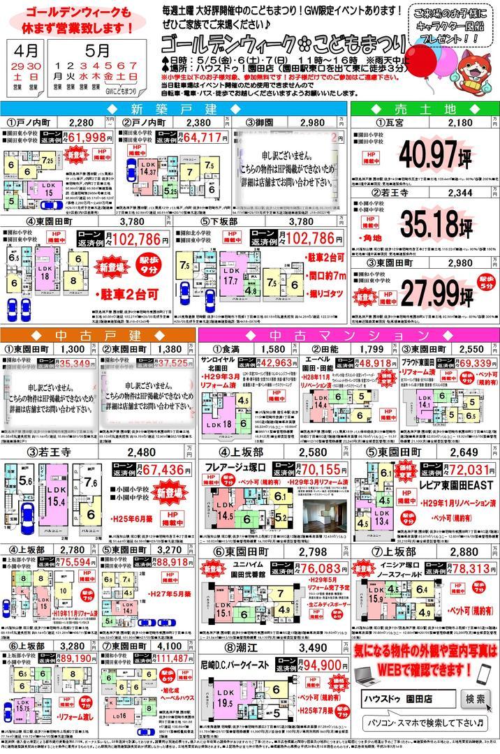★園田エリア物件情報GW特別号★