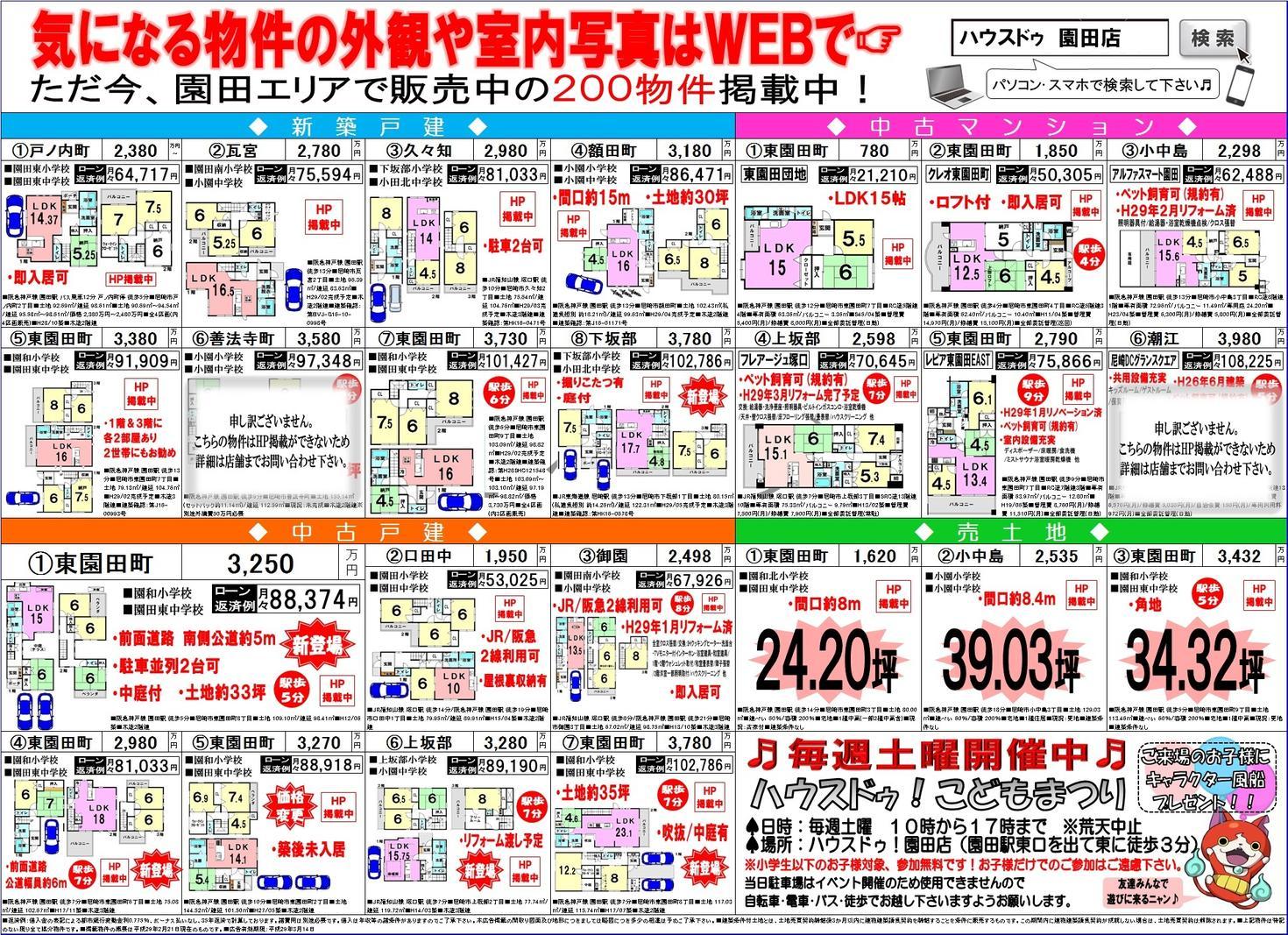 ★園田エリア厳選住宅情報★