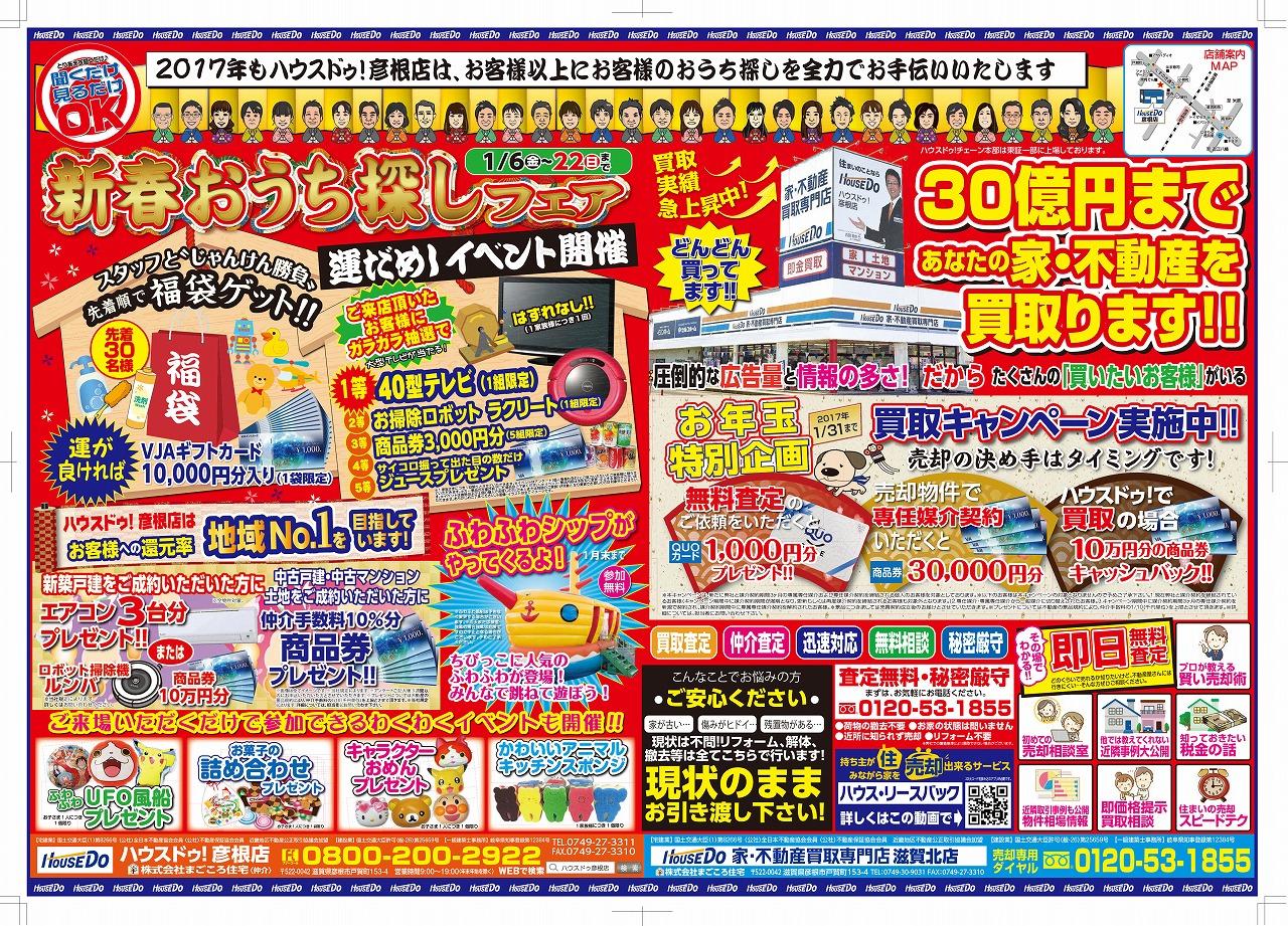 新春おうち探しフェア開催!!