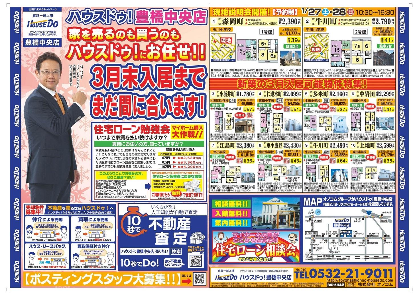 2018/1/26号 最新不動産チラシ 表