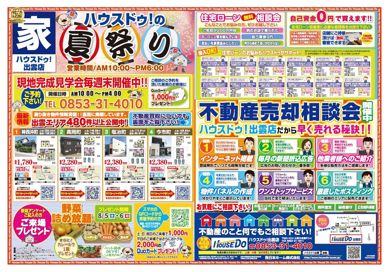 2017/8/5 山陰中央新報朝刊折込チラシ