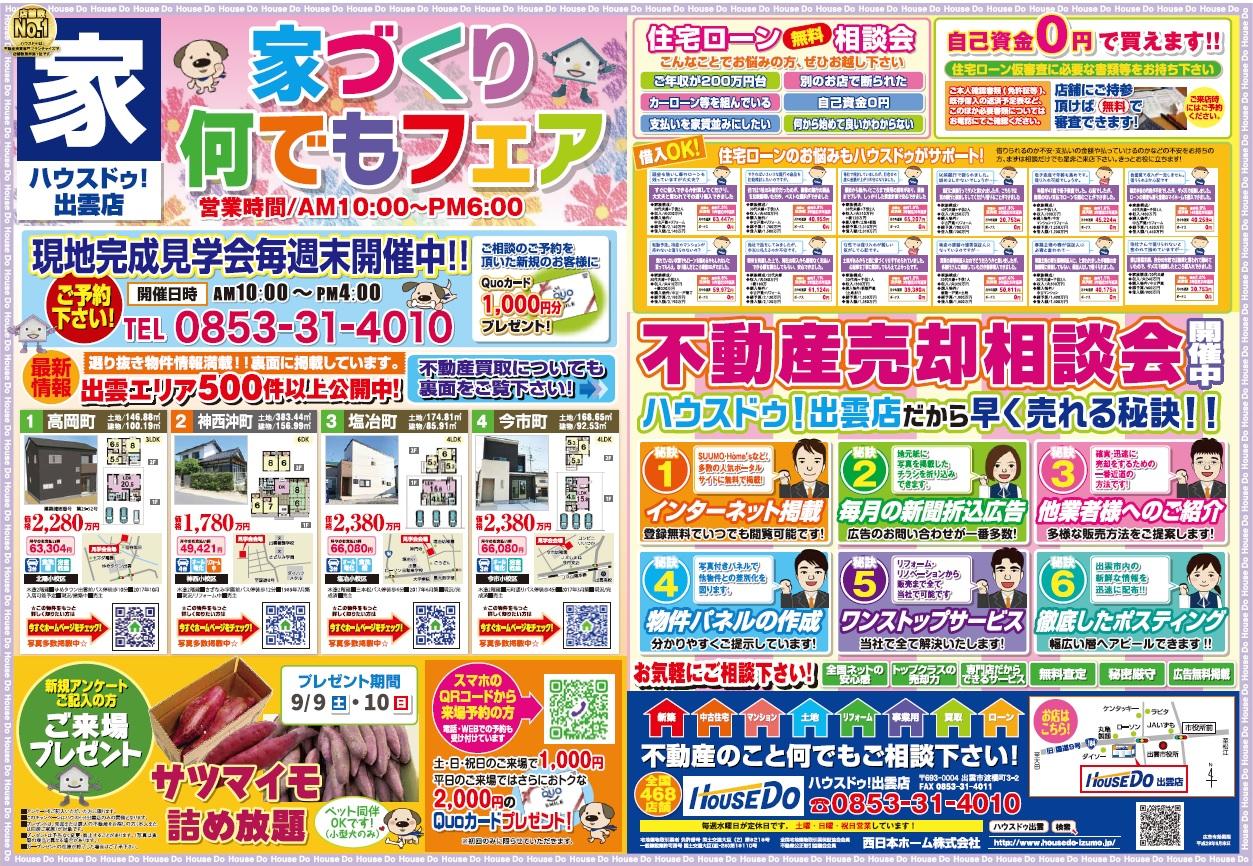 2017/9/9 山陰中央新報朝刊折込チラシ