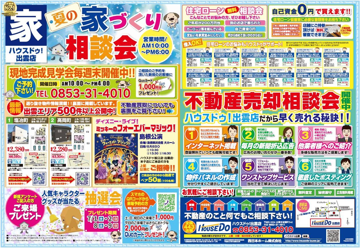 2017/7/1 山陰中央新報折込チラシ